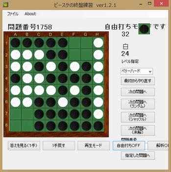 詰めオセロ11.png