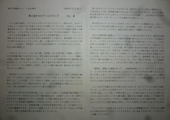 組合ニュース(OWC).jpg